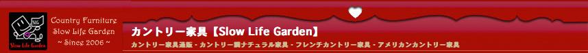 カントリー家具【Slow Life Garden】カントリー調 ナチュラル家具 通販