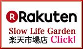 【楽天市場】カントリー家具 Slow Life Garden