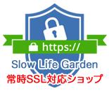 カントリー家具 Slow Life Gardenは、安心&安全の常時SSL対応ショップです。