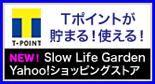 Yahoo!ショッピング - カントリー家具 Slow Life Garden